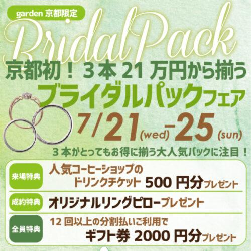京都・四条烏丸 結婚指輪・婚約指輪がお得になるブライダルパックフェア 7/21-25限定