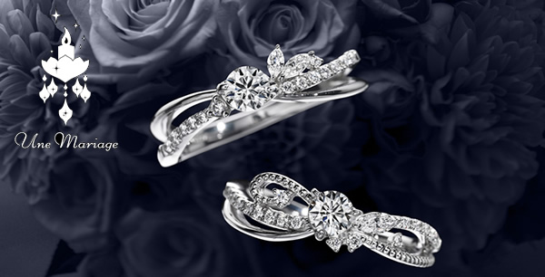 Une Mariageの婚約指輪と結婚指輪