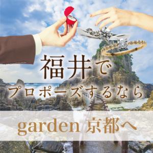 プロポーズ福井|話題のプロポーズスポット4選と人気の婚約指輪「プロポーズリング」2021最新版
