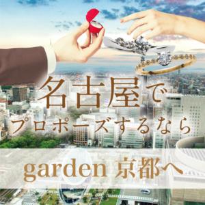 プロポーズ名古屋|話題のプロポーズスポット4選と人気の婚約指輪2021最新版