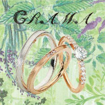 グラマの婚約指輪と結婚指輪でアンゼリカ