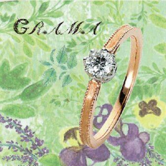 グラマの婚約指輪のラムズイヤー