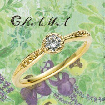 グラマの婚約指輪でステビア