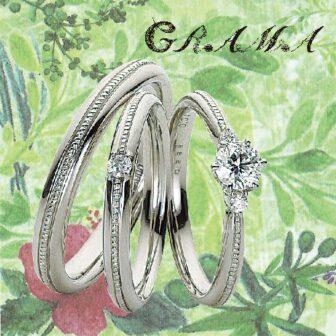 グラマの婚約指輪と結婚指輪でメドゥスイート