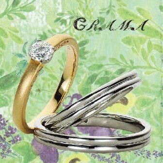 グラマの婚約指輪と結婚指輪でレモングラス