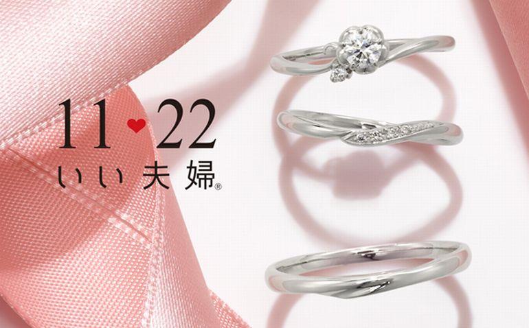いい夫婦の結婚指輪と婚約指輪