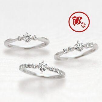 南大阪和ブランドひなの婚約指輪