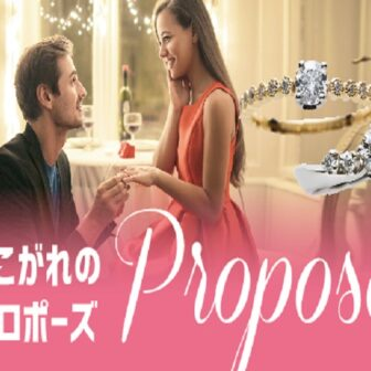 【京都・梅田】プロポーズの日はどうやって決める?おすすめのいい日やプロポーズの言葉をすべてご紹介