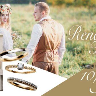 garden神戸三ノ宮フェスタ 三ノ宮婚約指輪結婚指輪探し