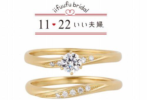 和歌山で婚約指輪と結婚指輪の重ね付け