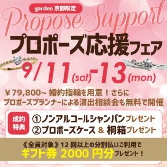 京都・滋賀・奈良・大阪 高品質ダイヤモンドを選んでプロポーズリング・婚約指輪を贈ろう