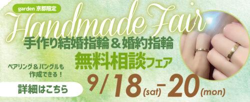 京都・大阪梅田・滋賀で大人気!2人で作る世界に一つだけの結婚・婚約指輪の無料