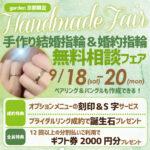 京都・大阪梅田・滋賀で大人気!2人で作る世界に一つだけの結婚・婚約指輪の無料相談会