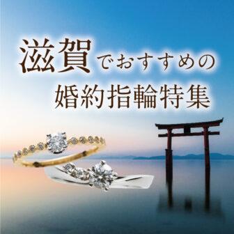 京都まですぐ!滋賀県在住がおすすめする婚約指輪【2021年最新】