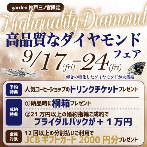 garden神戸三ノ宮高品質なダイヤモンドフェア