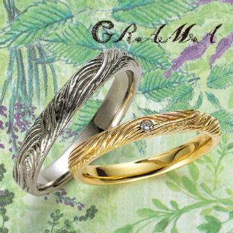 グラマの結婚指輪でアルカネット