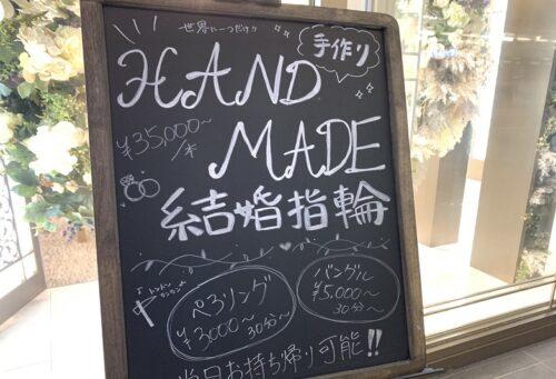 大阪梅田】3万円台からできる手作り(ハンドメイド)結婚指輪が人気な理由とは?