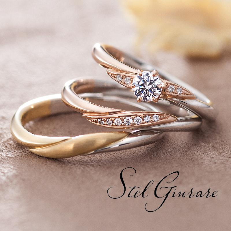 神戸三ノ宮婚約指輪結婚指輪ステルジュラーレ