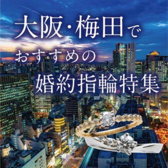 京都へのアクセスが良好!大阪・梅田で人気な婚約指輪特集【2021年最新版】
