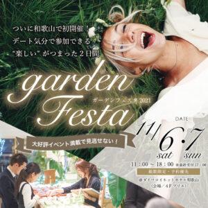 和歌山gardenフェスタ