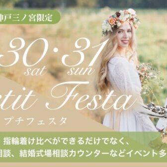 神戸三ノ宮 garden ガーデンプチフェスタ 似顔絵 結婚指輪 婚約指輪 式場探し 結婚準備